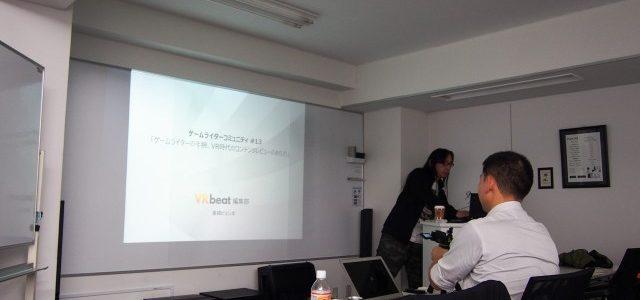 ゲームライターコミュニティ14「ライトニングトーク大会」(12/12)