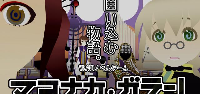 【冬コミ2016】マヨナカ・ガラン