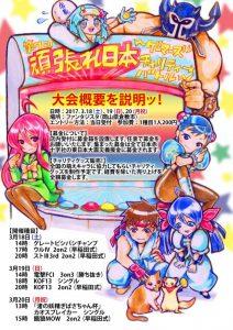 「頑張れ日本 ~ゲーマーズチャリティバトル~」ポスター