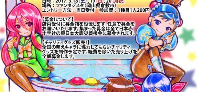 岡山県倉敷市のゲームセンター「ファンタジスタ」で東日本大震災のチャリティイベントを開催