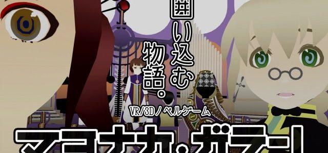 【東京インディフェス2017】マヨナカ・ガラン