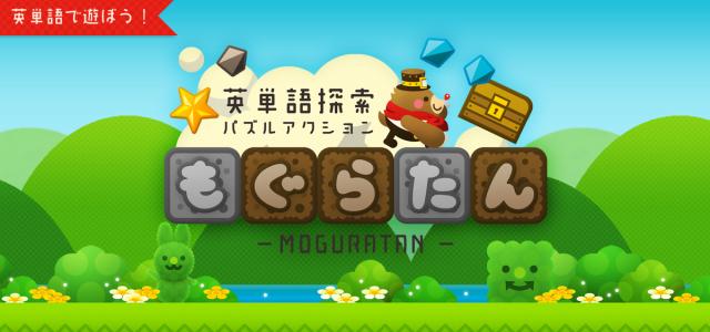 ゲームを遊んで英単語学習「もぐらたん – 英単語探索パズルアクション」リリース