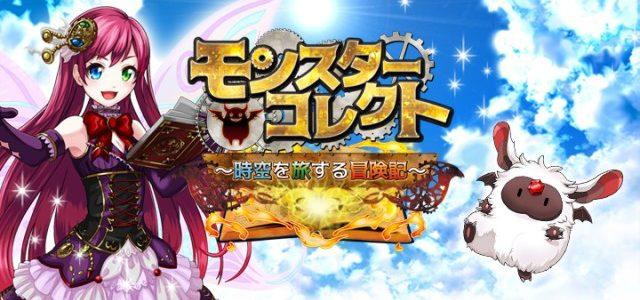 「モンスターコレクト~時空を旅する冒険記~」事前登録受付スタート!