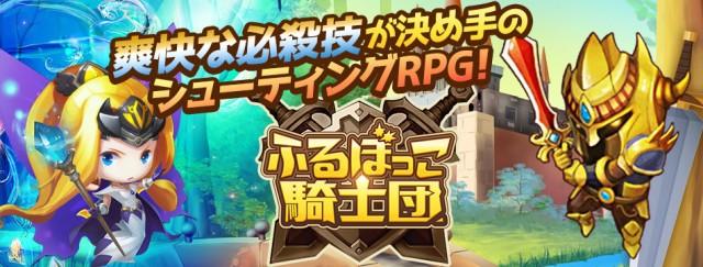 新作HTML5ゲーム『ふるぼっこ騎士団』β版配信開始! 「リリース記念キャンペーン」も実施