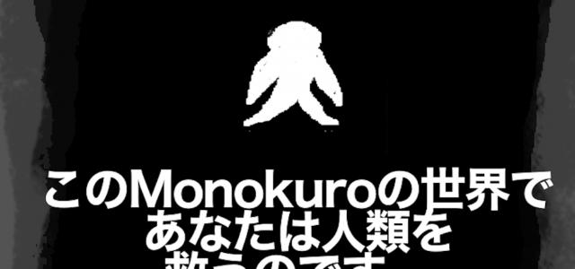 5秒間救済ゲーム『MonokuroWorld』リリース