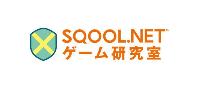 ゲーム系ウェブメディアであるSQOOL.NETのこれから~ゲームライターコミュニティの運営を抜けるにあたって