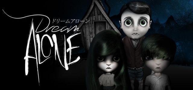 ダークなおとぎ話の雰囲気が漂うアクションゲーム『Dream Alone(ドリームアローン)』配信開始!