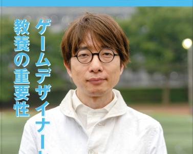 ゲームデザイナー育成会議 第3号が出ました!