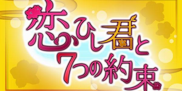 女性向け恋愛ノベルゲーム「恋ひし君と7つの約束」が7月7日(土)より公式Twitterアカウントの運用を開始
