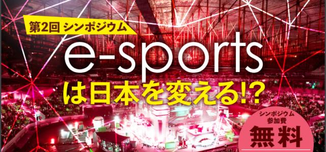 シンポジウム「e-sportsは日本を変える!?」(11/26)