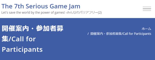 第7回シリアスゲームジャム~みんなのバリアフリー(2)ゲームのアクセシビリティに対する理解向上~