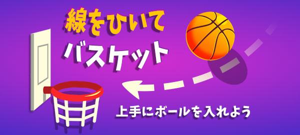 ワーカービーが「Yahoo!ゲーム かんたんゲーム」で『線をひいてバスケット』を配信開始