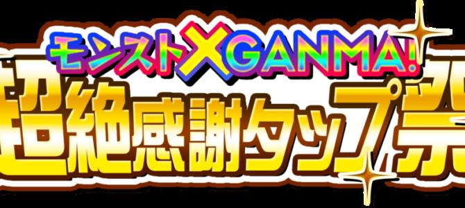 マンガアプリ「GANMA!」とスマホゲーム「モンスターストライク」でタイアップキャンペーンを開始