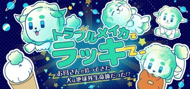 マルチエンディングの宇宙犬育成SLG「トラブルメイカーラッキー」がGoogle Playに登場