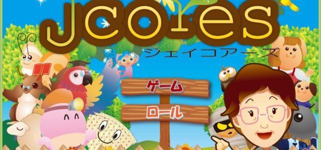 東京工科大学が認知機能リハビリテーション専用ゲームソフト 「Jcores」改訂版を開発、新たにタブレットにも対応