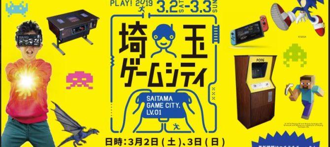 埼玉ゲームシティで詳細発表、eスポーツからゲームミュージックまで多彩なイベントで豪華ゲストが出演