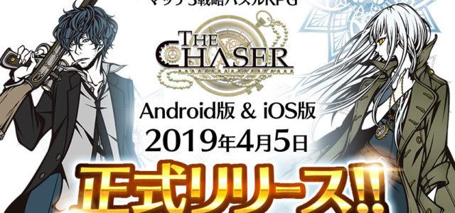 ストーリーと戦略性を兼ね備えたマッチ3パズル「THE CHASER」が配信スタート