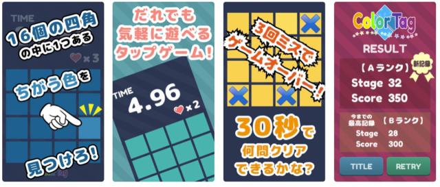 老若男女すべての人が気軽に遊べるスマホゲーム「Color Tag ~カラータグ~」リリース