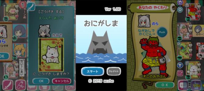 正体隠匿型バトルゲーム「おにがしま」がiOS&Androidでリリース開始
