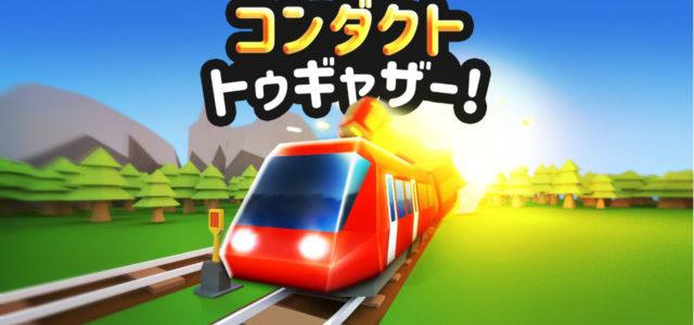 鉄道アクションパズルゲーム「コンダクト トゥギャザー!」日本リリース