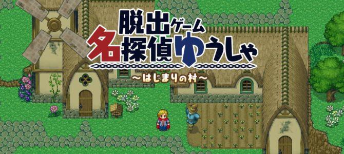 初心者に優しい2DRPG風脱出ゲーム「名探偵ゆうしゃ~はじまりの村~」がスマートフォンでリリース