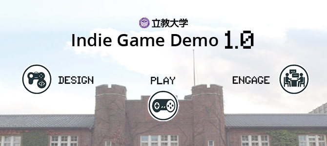 立教大学がIndie Game Demo 1.0開催にあたり、インディデベロッパーを募集中