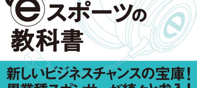 「みんなが知りたかった 最新eスポーツの教科書」が8月24日に発売!