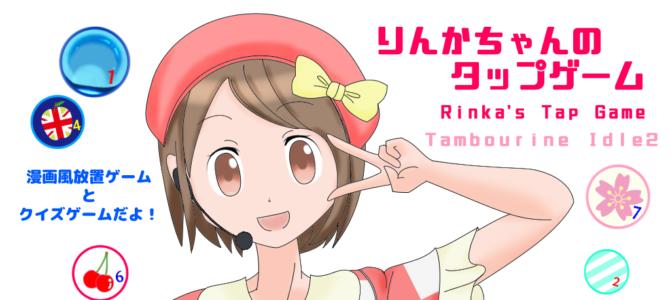 お手軽!簡単! 「りんかちゃんのタップゲーム」がGooglePlayでリリース!