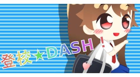登校系ラン&ジャンプ「登校DASH! ~森永みちる ラン&ジャンプ~」配信開始
