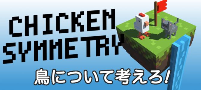 かわいいチキンズを巡り合わせるパズルゲーム「チキンシンメトリー」がiOS/Androidでリリース