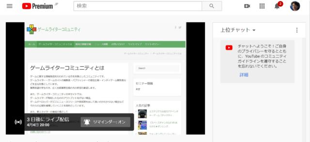 ゲームライターコミュニティ特別番組決定(4/4)