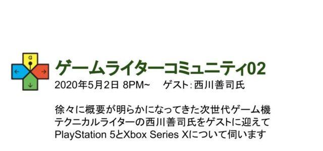 ゲームライターコミュニティ特別配信02