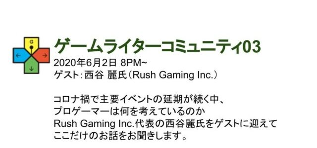 ゲームライターコミュニティ Y03/ゲスト:西谷 麗(Rush Gaming)
