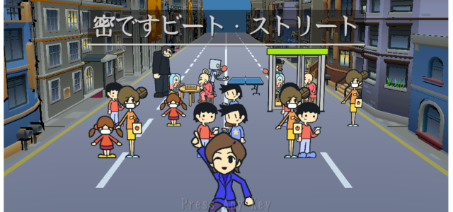 ブラウザゲーム『密ですビート・ストリート』が緊急事態宣言解除にあわせてバージョンアップ