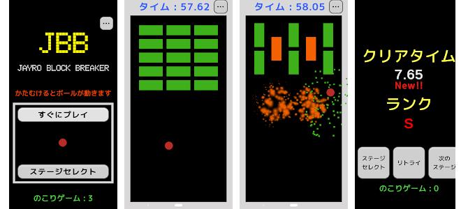 スマホを傾けて遊ぶブロック崩し『JBB – Jayro Block Breaker』がAndroidで登場