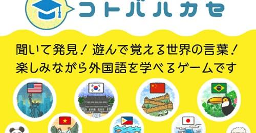 楽しみながら外国語を学べる「コトバハカセ」がWebで無料公開