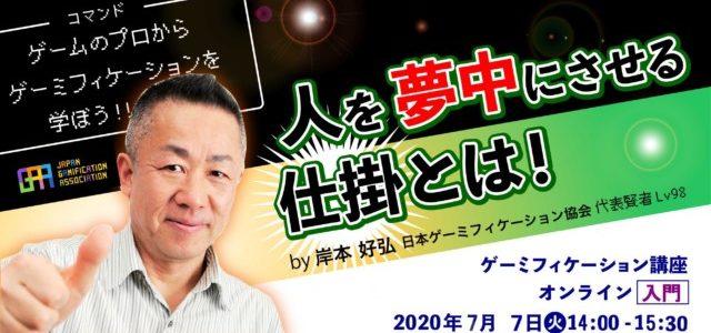 ゲーミフィケーション講座online 7/7入門、7/9初級を開催