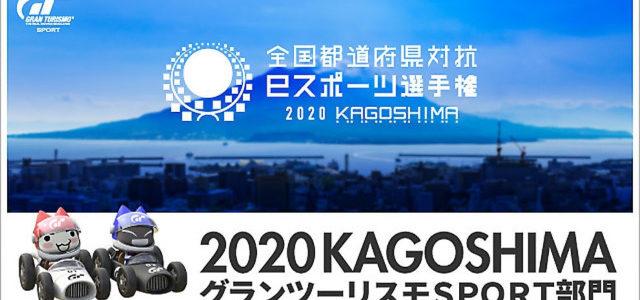 「全国都道府県対抗eスポーツ選手権2020 KAGOSHIMA」『グランツーリスモSPORT』部門。ブロック代表決定戦・開催日程および「Red Bull TV」によるライブ配信決定