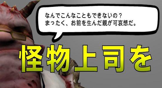 簡単操作で上司をぶっ飛ばすスマホゲーム「怪物上司をぶっ飛ばす」がAndroidで登場