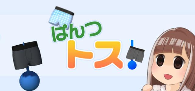 東北の異色クリエイターが放つ男物パンツ系カジュアルゲーム『ぱんつトス!』がAndroidで配信開始