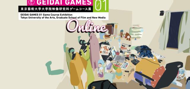 「東京藝術大学大学院映像研究科ゲームコース展」がオンラインで開催(9/24~27)