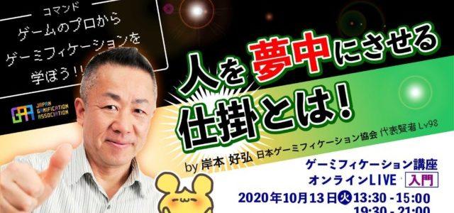 【少人数限定】秋10月のゲーミフィケーション講座入門・初級OnlineLIVE 開催(10/13,10/15)