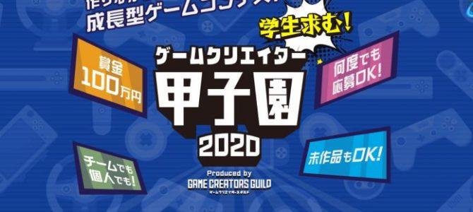 優勝賞金100万円の学生向けコンテスト「ゲームクリエイター甲子園」受付開始