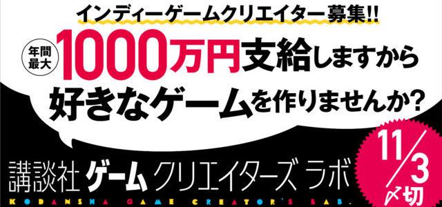 講談社がインディゲームクリエイターに年間1000万円を支給する「ゲームクリエイターズラボ」を開始