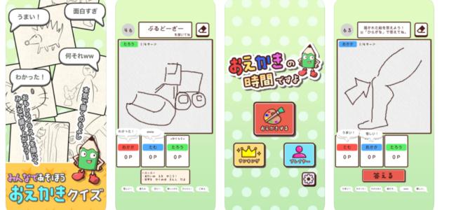 みんなで楽しむ、お絵かきクイズアプリ『おえかきの時間ですよ』がスマホゲームで配信開始