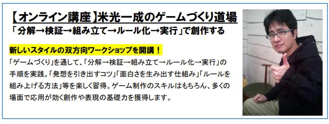 米光一成氏のオンライン講座「ゲーム作り道場」が10/17よりスタート