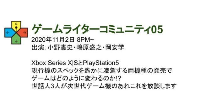ゲームライターコミュニティ05/次世代ゲーム機 発売直前スペシャル!