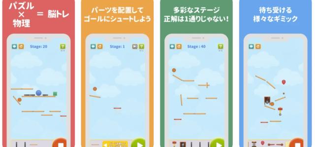 脳トレパズルアプリ「ピタゴラシュート」がiOS&Androidで登場
