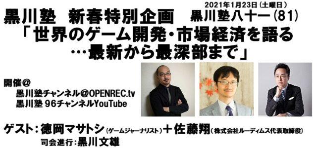 黒川塾(81)「世界のゲーム開発・市場経済を語る…最新から最深部まで」(1/23)