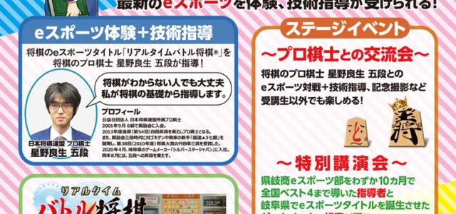 プロ棋士の星野良生五段も登壇するイベント「魁!eスポーツ塾 in マーゴ」の開催が3/20に延期